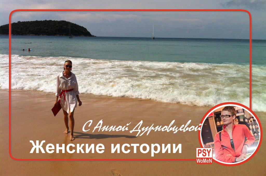 Женские истории с Анной Дурновцевой